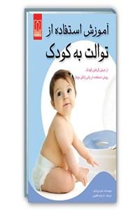 آموزش استفاده از توالت به کودک