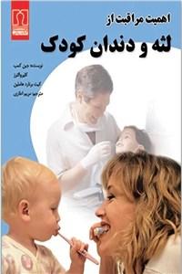 نسخه دیجیتالی کتاب اهمیت مراقبت از لثه و دندان کودک