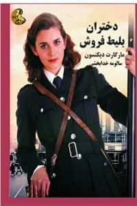 نسخه دیجیتالی کتاب دختران بلیط فروش