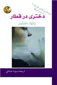 نسخه دیجیتالی کتاب دختری در قطار