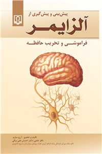 نسخه دیجیتالی کتاب پیش بینی و پیش گیری از آلزایمر