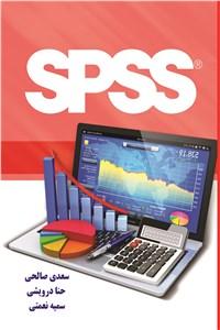 نسخه دیجیتالی کتاب SPSS