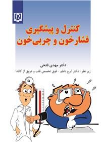 نسخه دیجیتالی کتاب کنترل و پیشگیری فشارخون و چربی خون