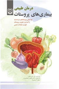 درمان طبیعی بیماری های پروستات
