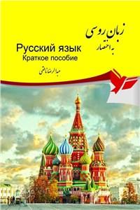 نسخه دیجیتالی کتاب زبان روسی