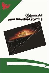 امام حسین (ع) و 120 تن از شهدای نهضت حسینی