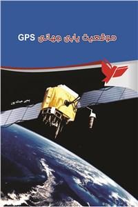 موقعیت یابی جهانی GPS