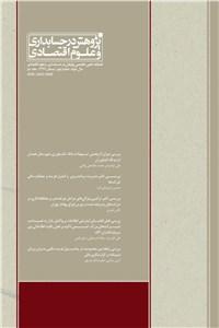 فصلنامه علمی تخصصی پژوهش در حسابداری و علوم اقتصادی سال دوم - شماره پنج جلد دو