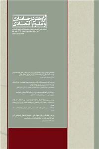فصلنامه علمی تخصصی پژوهش در حسابداری و علوم اقتصادی سال دوم - شماره پنج جلد یک