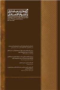 فصلنامه علمی تخصصی پژوهش در حسابداری و علوم اقتصادی سال سوم - شماره شش جلد یک