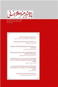دوماهنامه پژوهش در هنر و علوم انسانی سال چهارم - شماره سه