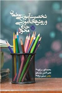 نسخه دیجیتالی کتاب شخصیت آموزشی معلمان و روش های آموزشی خلاق محور