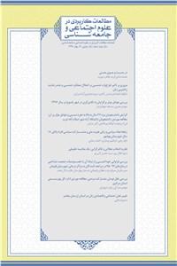 فصلنامه مطالعات کاربردی در علوم اجتماعی و جامعه شناسی شماره یک