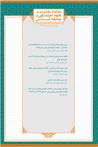 مطالعات کاربردی در علوم اجتماعی و جامعه شناسی شماره سه