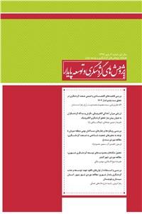 نسخه دیجیتالی کتاب پژوهش های گردشگری و توسعه پایدارشماره دو