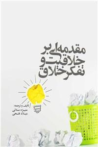 نسخه دیجیتالی کتاب مقدمه ای بر خلاقیت و تفکر خلاق