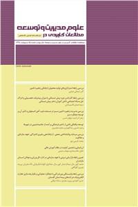 دوماهنامه مطالعات کاربردی در علوم مدیریت و توسعه سال چهارم - شماره 15 اردیبهشت 98