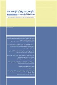 دوماهنامه مطالعات کاربردی در علوم مدیریت و توسعه سال سوم - شماره 13 دی 97