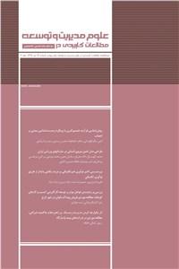دوماهنامه مطالعات کاربردی در علوم مدیریت و توسعه سال چهارم - شماره 16 تیر 98 جلد 2