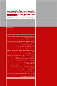 دوماهنامه مطالعات کاربردی در علوم مدیریت و توسعه سال سوم - شماره 14 اسفند 97