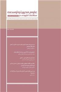 دوماهنامه مطالعات کاربردی در علوم مدیریت و توسعه سال چهارم - شماره 16 تیر 98 جلد 1
