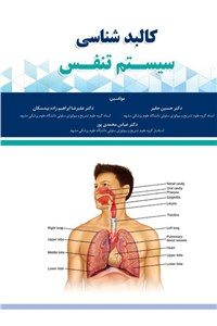 کالبدشناسی سیستم تنفس