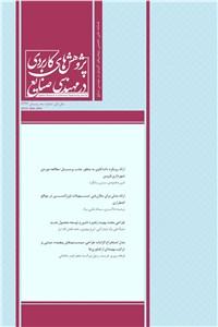 نسخه دیجیتالی کتاب فصلنامه پژوهش های کاربردی در مهندسی سال اول - شماره سه زمستان 97