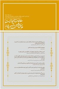 فصلنامه مطالعات محیط زیست منابع طبیعی و توسعه پایدار سال دوم - شماره چهار تابستان 97 جلد دو