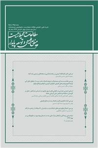 فصلنامه مطالعات محیط زیست منابع طبیعی و توسعه پایدار سال دوم - شماره چهار تابستان 97 جلد یک