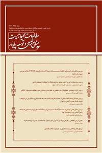 فصلنامه مطالعات محیط زیست منابع طبیعی و توسعه پایدار سال سوم - شماره هفت بهار 98 جلد یک