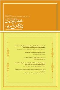 نسخه دیجیتالی کتاب فصلنامه مطالعات محیط زیست منابع طبیعی و توسعه پایدار سال دوم - شماره سه بهار 97