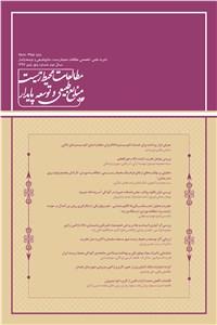 فصلنامه مطالعات محیط زیست منابع طبیعی و توسعه پایدار سال دوم - شماره پنج پاییز 97