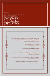 فصلنامه مطالعات محیط زیست منابع طبیعی و توسعه پایدار سال سوم - شماره هفت بهار 98 جلد دو