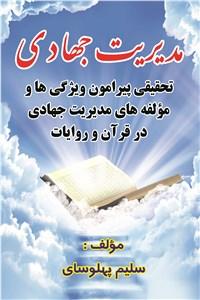 نسخه دیجیتالی کتاب مدیریت جهادی