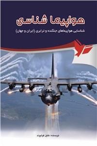 نسخه دیجیتالی کتاب هواپیما شناسی