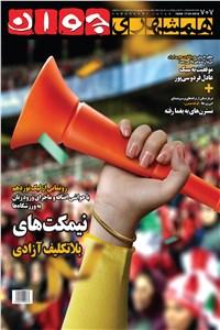 نسخه دیجیتالی کتاب هفته نامه همشهری جوان - شماره 707 دوشنبه 4 شهریور 98