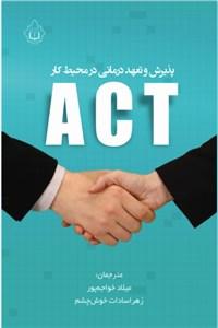 پذیرش و تعهد درمانی در محیط کار ACT