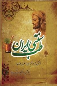 طب سنتی ایران - بخش پنجم