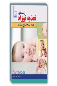 نسخه دیجیتالی کتاب راهنمای تغذیه نوزاد