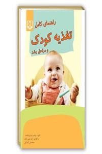 نسخه دیجیتالی کتاب راهنمای کامل تغذیه کودک و مراحل رشد