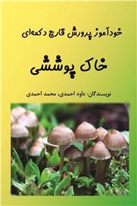 نسخه دیجیتالی کتاب خود آموز پرورش قارچ دکمه ای - خاک پوششی