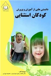 نسخه دیجیتالی کتاب دانستنی هایی از آموزش و پرورش کودکان استثنایی