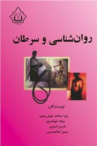 نسخه دیجیتالی کتاب روان شناسی و سرطان