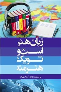 نسخه دیجیتالی کتاب زبان هنر است و تو یک هنرمند