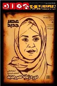 هفته نامه همشهری جوان - شماره 708 دوشنبه 11 شهریور 98