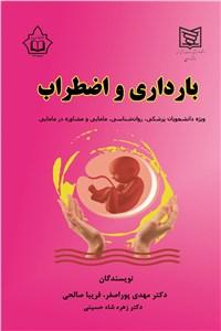 نسخه دیجیتالی کتاب بارداری و اضطراب