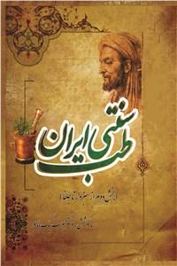 نسخه دیجیتالی کتاب طب سنتی ایران - بخش دوم