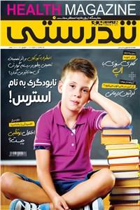 ماهنامه همشهری تندرستی - شماره 208 - شهریور ماه 98