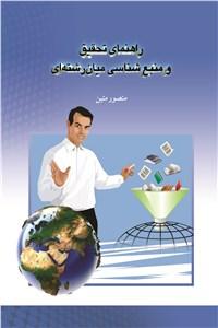 نسخه دیجیتالی کتاب راهنمای تحقیق و منبع شناسی میان رشته ای