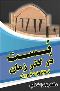 نسخه دیجیتالی کتاب بست در گذر زمان - از غزنویان تا تیموریان